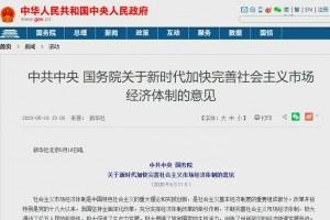 国务院发文缩小征地规模土地承揽延伸30年